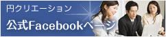円クリエーション公式Facebookページ