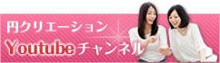 円クリエーションYoutubeチャンネル